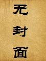 并蒂莲(新编)